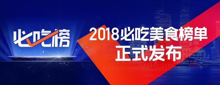 2018必吃榜发布