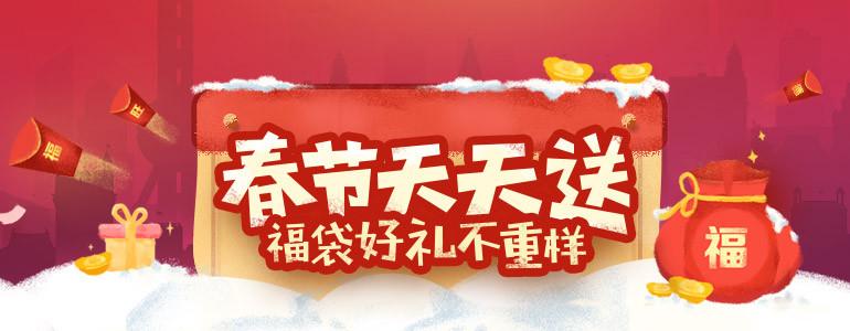 春节天天送