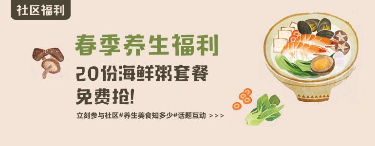 社区-彭光惠-养生美食