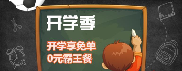 杭州-开学季