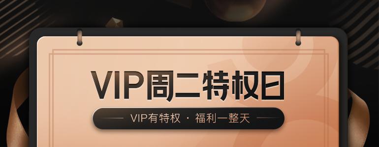 天津vip特权