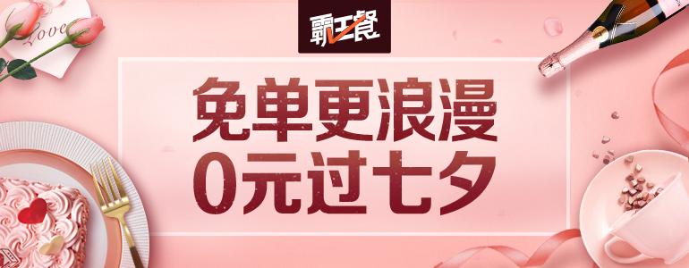 全国七夕霸王餐