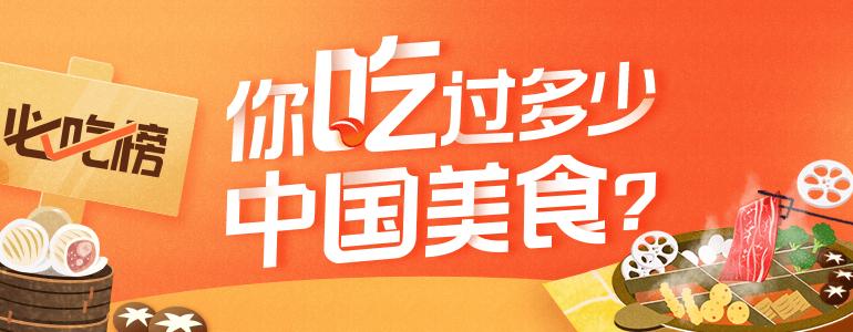 你吃了多少中國美食