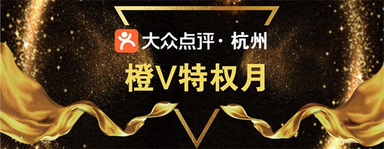 8月杭州VIP特权福利