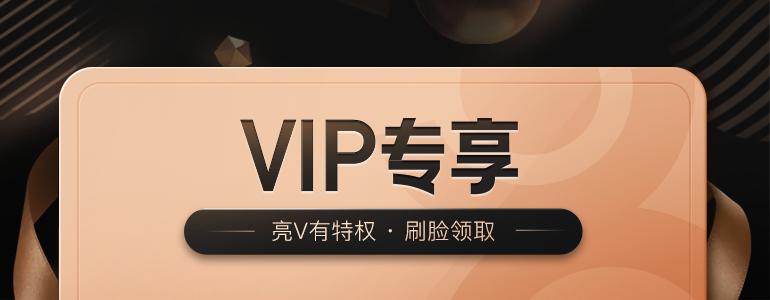 北京vip