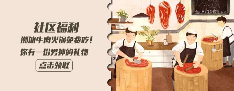 社区-彭光惠-男神的礼物