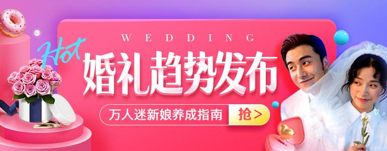 婚禮趨勢發布