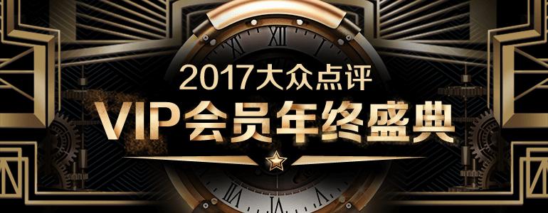 2017年大众点评VIP会员年终盛典